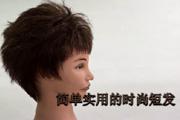 北京标榜美容美发学校 简单实用剪发视频